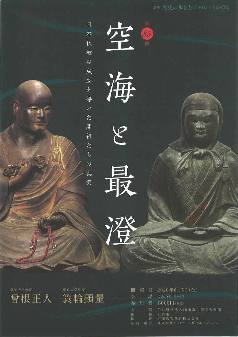 第85回 講座 歴史の歩き方 空海と最澄──日本仏教の成立を導いた開祖たちの真実 【延期になりました】 イベントチラシ画像