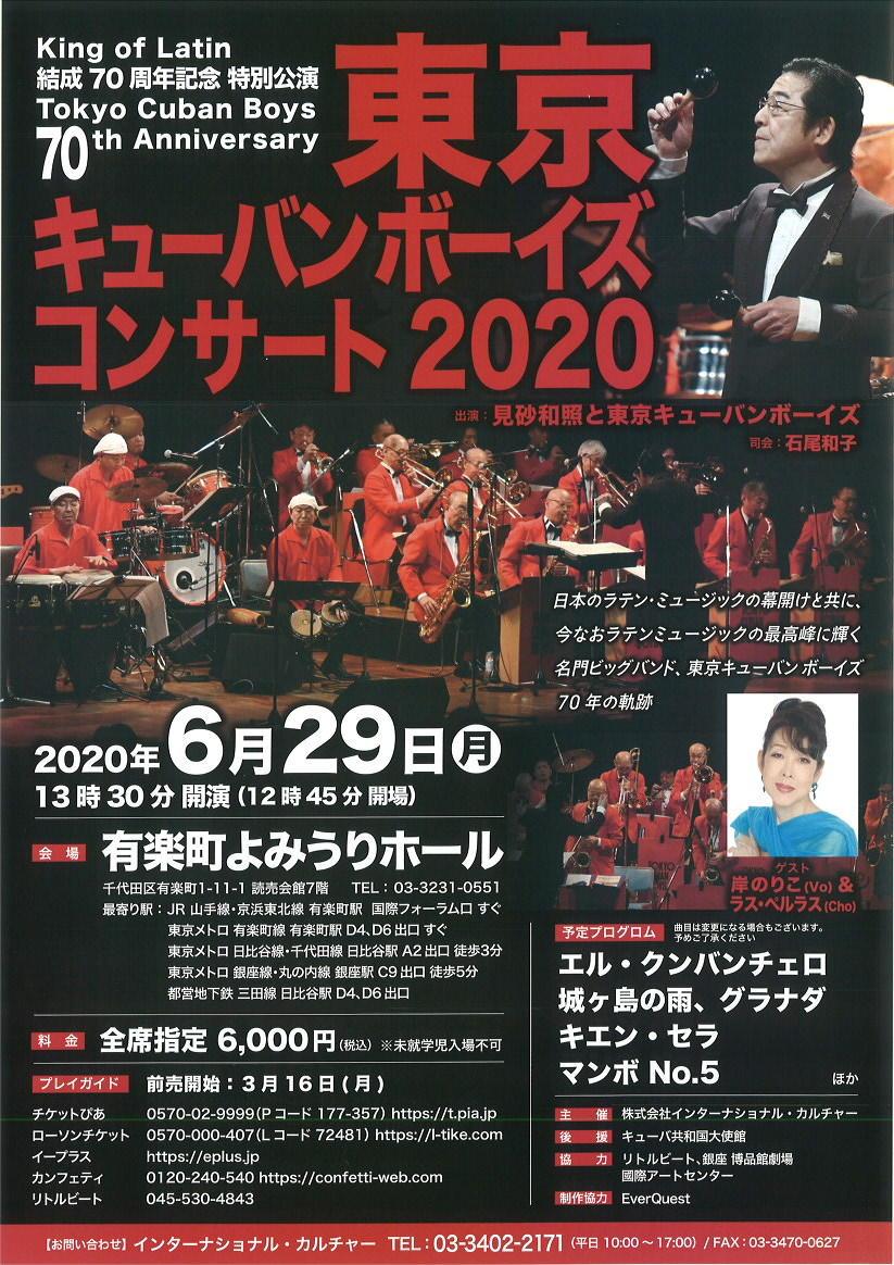 東京キューバンボーイズ コンサート2020【延期になりました】 イベントチラシ画像