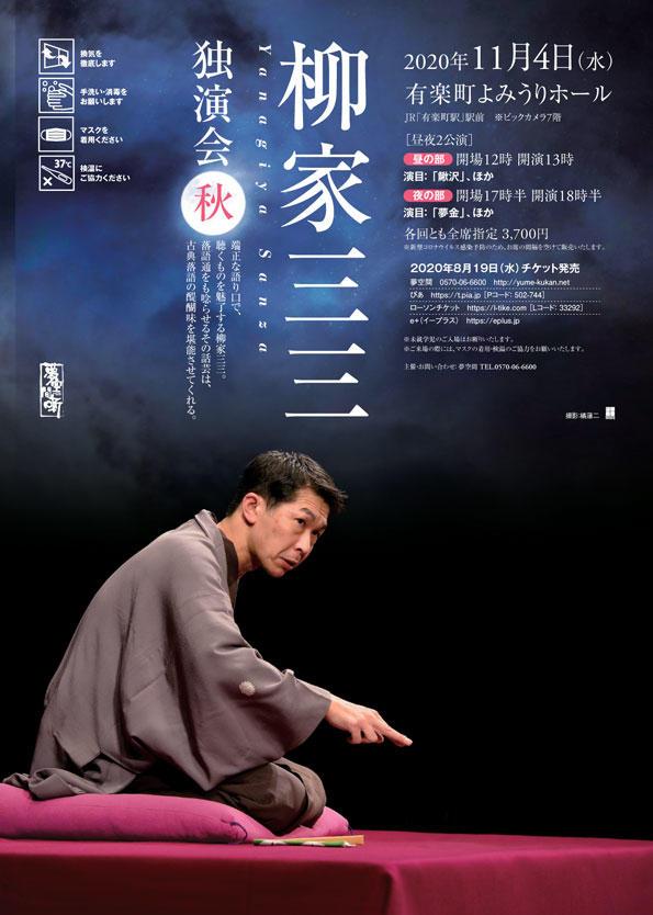 柳家三三 独演会「秋」 イベントチラシ画像