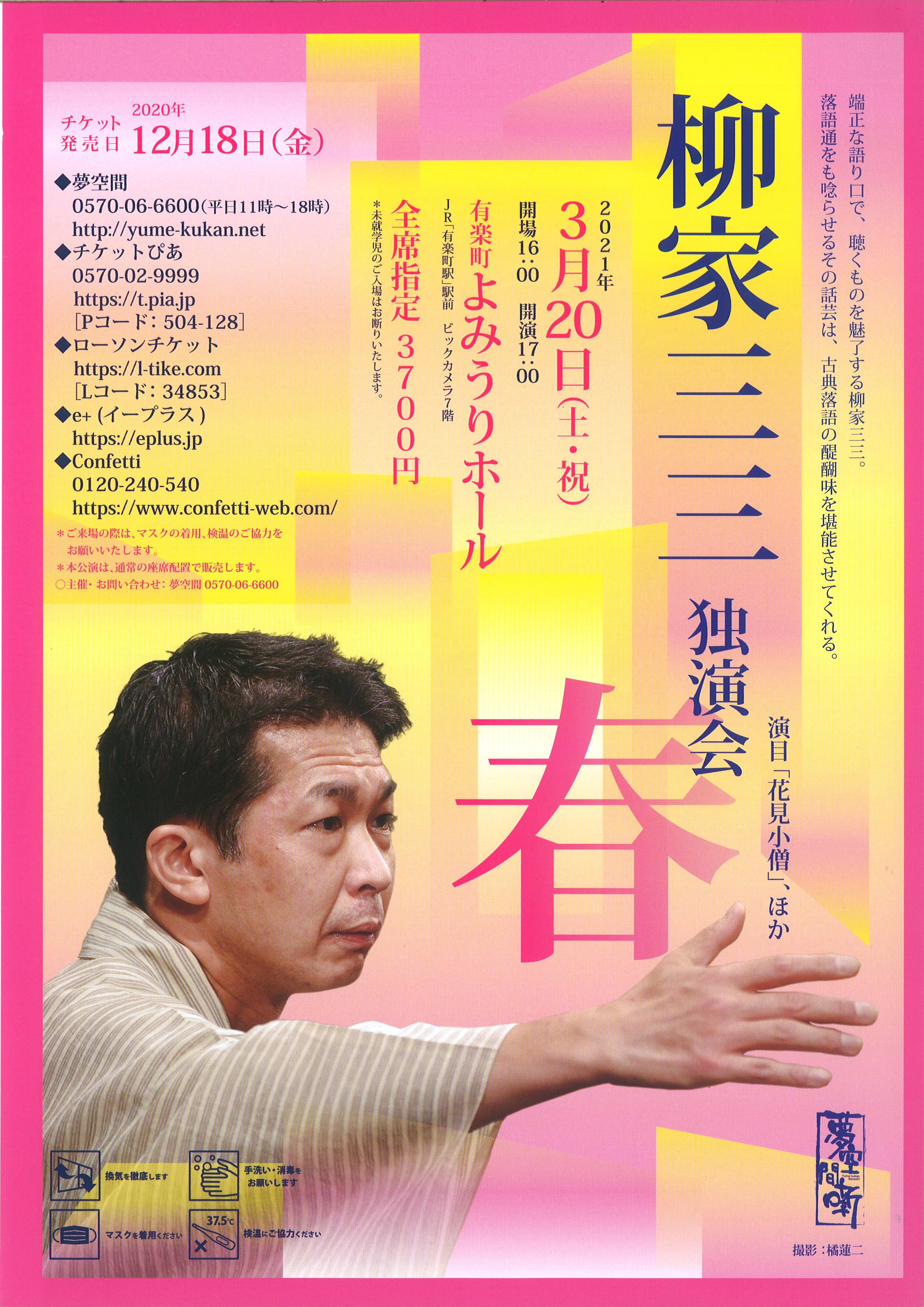 柳家三三 独演会「春」 イベントチラシ画像