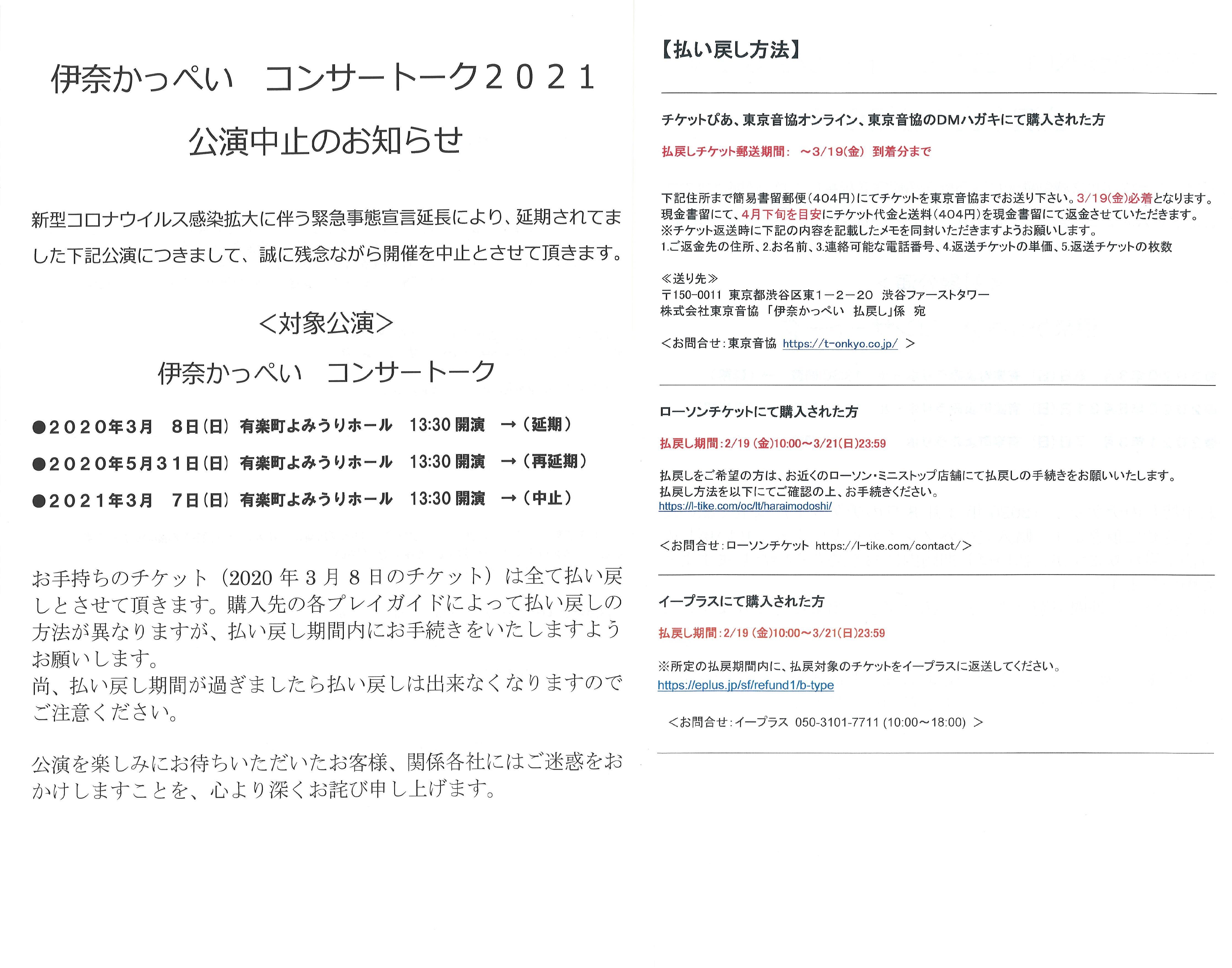 【公演中止】伊奈かっぺいコンサートーク2021 イベントチラシ画像